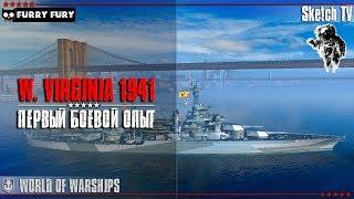 ✅ПЕРВЫЙ ОПЫТ - W. VIRGINIA 1941! World of Warships. Sketch TV