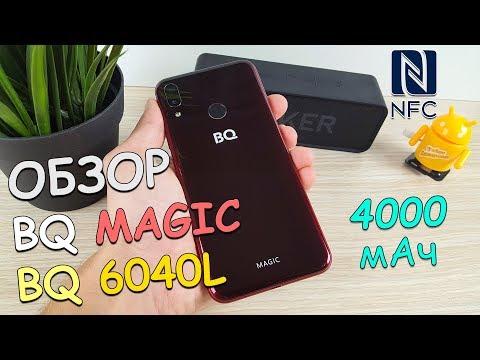 BQ Magic BQ6040L - Дешевая альтернатива Galaxy A50?