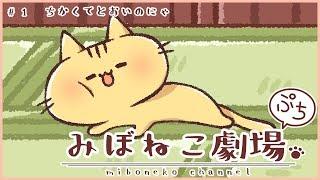 【ショートアニメ】みぼねこ劇場ぷち vol.1 / ちかくてとおいのにゃ【ほのぼの】
