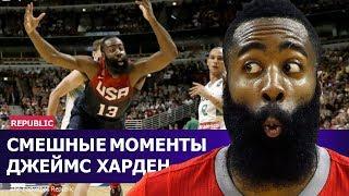 Бойся бороду. Джеймс Харден смешные моменты НБА