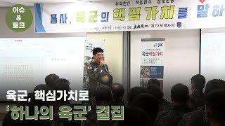 [이슈&토크] 육군, 핵심가치로'하나의 육군'결집