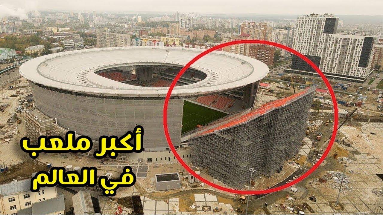 Photo of اكبر 18 ملعب كرة قدم في العالم || بينهم ملعب في دولة عربية ……!؟ – الرياضة