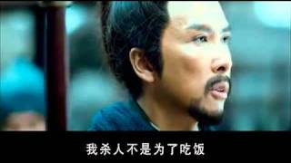 关云长 The Lost Bladesman 2011 Official Trailer 2