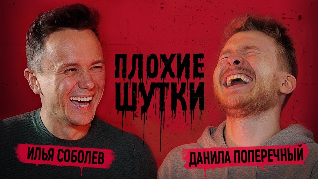 ПЛОХИЕ ШУТКИ #1: Илья Соболев