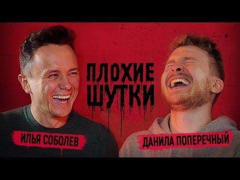 ПЛОХИЕ ШУТКИ #1: Илья Соболев - Популярные видеоролики!