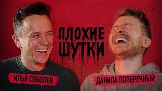Download ПЛОХИЕ ШУТКИ #1: Илья Соболев Mp3 and Videos