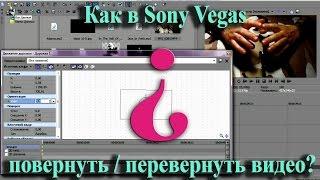 Как в Sony Vegas повернуть / перевернуть видео?(ПЕРВЫЙ И ОСНОВНОЙ урок тут: http://www.youtube.com/watch?v=4FYkaqUSnqY&list=PL11SWisgn6jUjjghhwnXOktPQyDJ-UXGP ..., 2015-01-23T17:46:40.000Z)