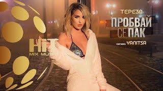 TEREZA ft YANITSA - PROBVAY SE PAK / ТЕРЕЗА ft ЯНИЦА - ПРОБВАЙ СЕ ПАК [Official Video 2020]