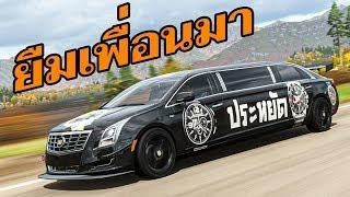แต่งรถไปรับนายก Cadillac XTS Limousine Forza Horizon 4