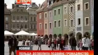 видео Польща: оформлення студентської візи, віза для студентів, навчання за кордоном