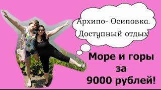 Архипо-Осиповка 2019. Дешево съездили на море и в Адыгею за 9000 рублей