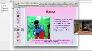 Маленьких О П  логопедическое занятие с Чучалиным Антоном 10 класс