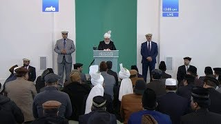 Pashto Translation: Friday Sermon 23 March 2018