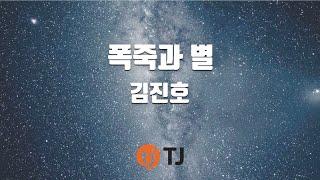 [TJ노래방] 폭죽과별 - 김진호 / TJ Karaoke