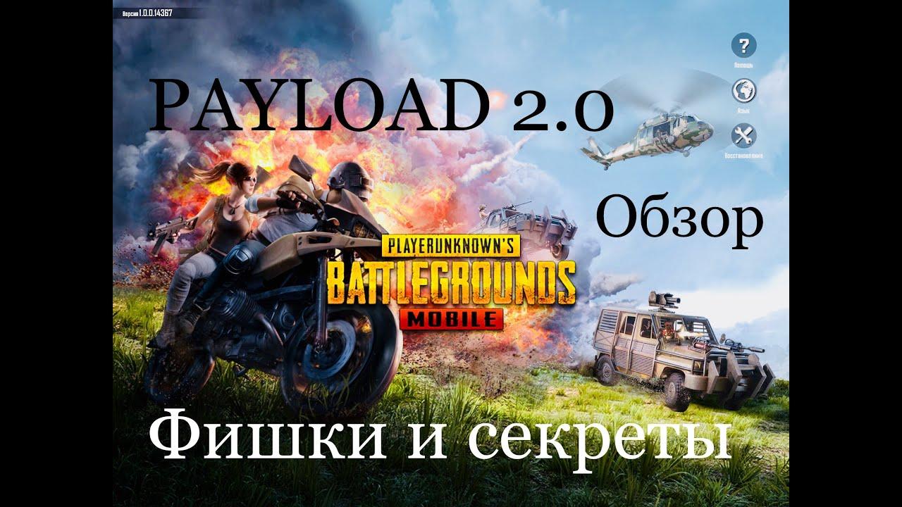 Download PAYLOAD 2.0 СЕКРЕТНЫЕ КОМНАТЫ базы с лутом БПЛА Pubg Mobile payload 2.0 free uc