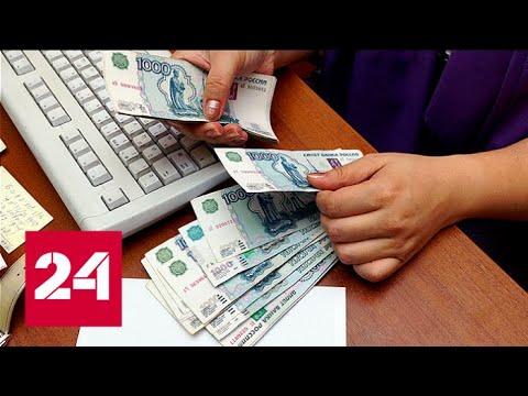 Работодатели России готовы повысить зарплату сотрудникам. 60 минут от 29.04.19