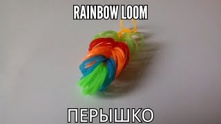 Брелок Пёрышко из резинок Rainbow Loom на станке! Урок 28