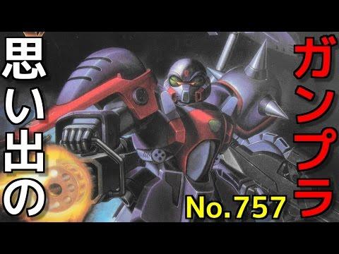 757 HQ 1/144 ゾリディア   『機動戦士Vガンダム』