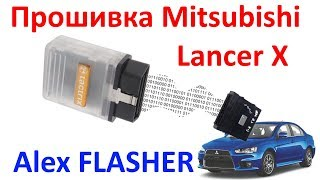 Прошивка Митсубиши Лансер 10 (Mitsubishi Lancer X) с помощью MMC Flasher