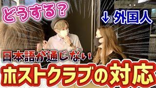 【検証】東京オリンピック間近!外人さんがホストクラブに来たらどうなる?対応できる人いるの?