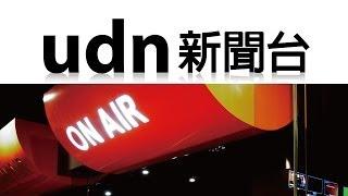 【udn tv直播】新聞時段:1200/1500/1800/1900/2000/2100/2130/2200/2300