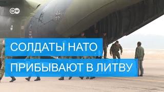 В Литву прибыли солдаты НАТО