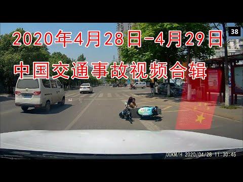 2020年4月28日-4月29日中国交通事故视频合辑   China video compilation of traffic accidents