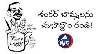 శంకర్ బొమ్మలను చూసొద్దాం రండి..| Cartoonist Shankar | Photo Exhibition | MicTv.in