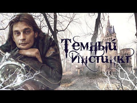 ТЁМНЫЙ ИНСТИНКТ - Серия 3 / Криминальный детектив