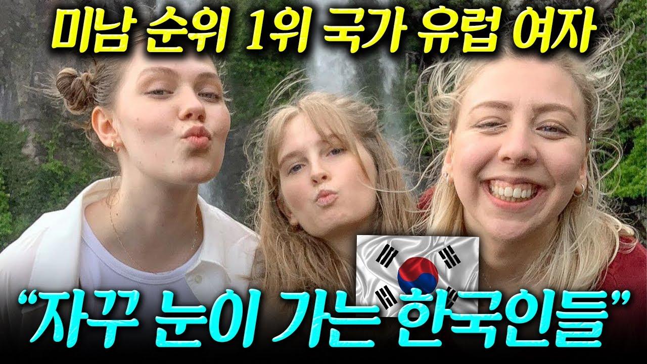 미남 순위 1위 국가 여자들의 눈을 사로잡은 한국남자들