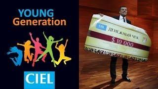молодежное движение Young Generation CIEL