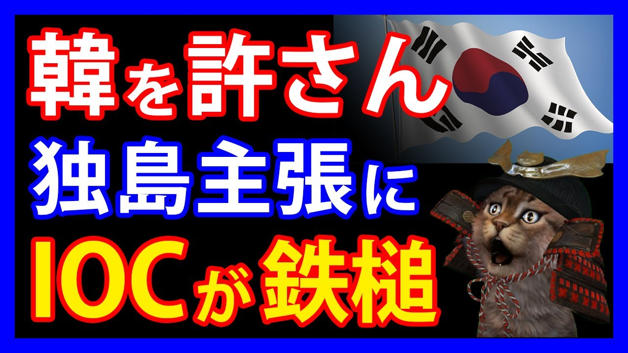 IOCが激怒!?竹島表記への難癖に国際オリンピック委員会が隣国に言い渡した厳しい言葉とは。一方、平和の少女像を巡って日本で騒動・・・