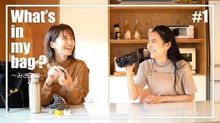 安田美沙子とSサイズモデルさりです。 今日は安田美沙子のカバンの中身を公開しちゃいます! 結婚、出産を経て2児の母となった彼女の鞄の中身とは?子供を寝かす魔法 ...