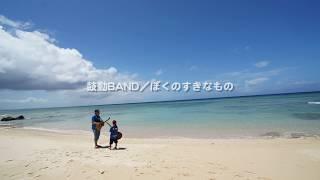 鼓動BAND 1stAlbum『ぼくのすきなもの』 2017年6月9日 リリース! タイ...