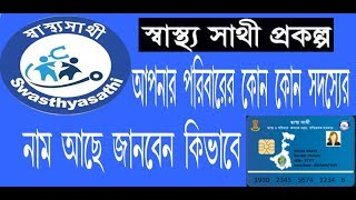 How To Family Name search by Swasthyasathi Prakalpa BENGALAMAZA