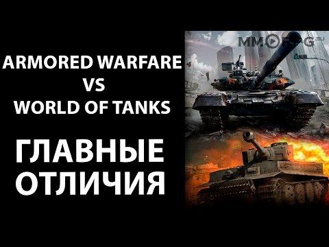 AW: Проекта Армата vs. World of Tanks. Главные отличия.
