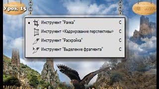 Урок 15. Инструмент Рамка, Кадрирование перспективы, Раскройка, Выделение фрагмента.