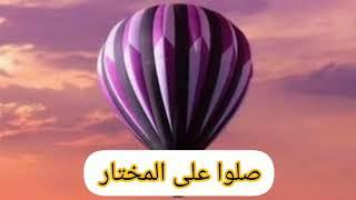 صلوا على المختار / اجمل حالات واتس نغمات دينيه/ نغمات اسلاميه / مقاطع نغمات