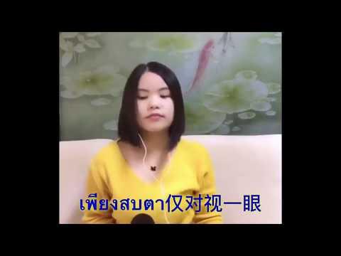 เพียงสบตา仅对视一眼—Ost บุพเพสันนิวาส/Lydia Chinese version