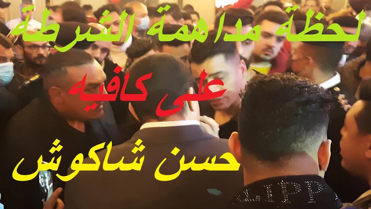 فيديو لحظة مداهمة قوات الشرطة لكافيه حسن شاكوش يوم الافتتاح