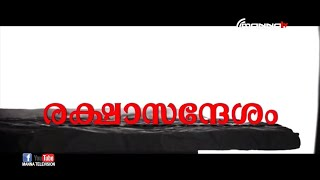 Malayalam Christian Message |രക്ഷാ സന്ദേശം | Pr Rajan | Episode 36 | | Manna Television