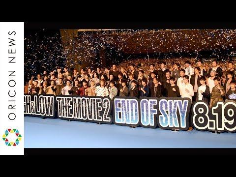 【国内最大】EXILE・三代目JSB・GENERATIONS・窪田正孝ら総勢60人集結 劇場版『HiGH&LOW THE MOVIE 2 END OF SKY』完成披露プレミアイベント(ノーカット)