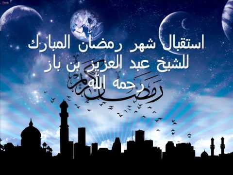 استقبال شهر رمضان للشيخ ابن باز رحمه الله Youtube