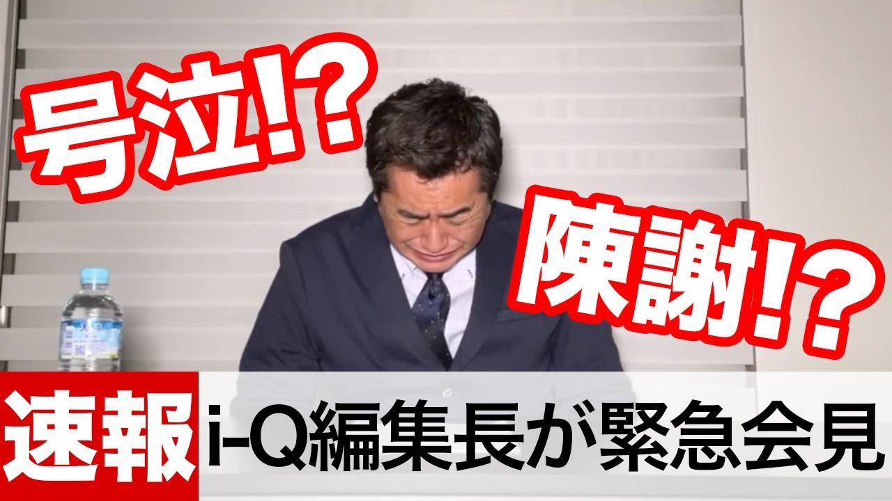 【緊急告知】i-Q JAPAN編集長が緊急記者会見で号泣謝罪!プレゼント企画に一体なにがあったのか・・・