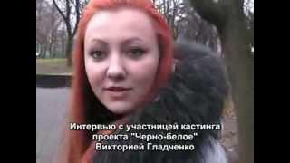 Виктория Гладченко о кастинге проекта Черно-белое