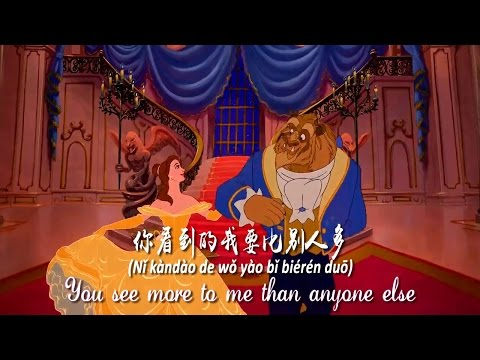 Beauty and the Beast (Pop Version) | Mandarin Subs&Trans