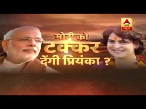 ABP News-CVoter Survey: 60% Want Priyanka Vs Modi Battle In Varanasi   ABP News