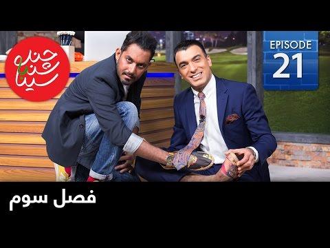 ChandShanbeh S3 – EP21 - FARSI1 / چندشنبه باسینا – فصل سوم – قسمت بیست و یکم
