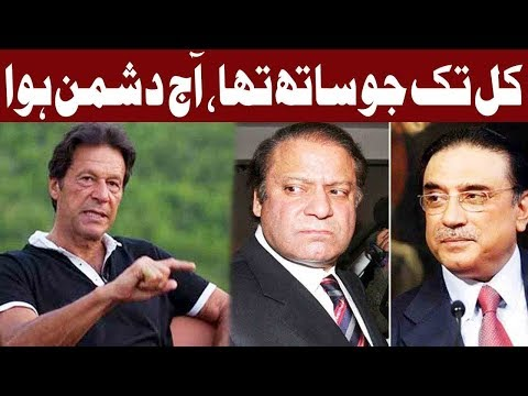 BREAKING:People like Nawaz, Asif have destroyed assembly - Khan - Express News