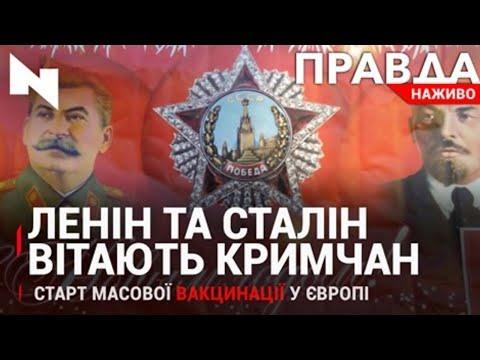 Телеканал НТА: СРСР ностальгія у Криму|У Британії почали масову вакцинацію від COVID|НОВИНИ